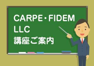 Carpe・Fidem LLC 講座ご案内