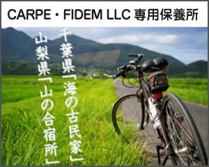 Carpe・Fidem LLC専用保養所